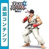 大乱闘スマッシュブラザーズ for Wii U ファイター 追加コンテンツ リュウ+朱雀城ステージ セット [オンラインコード]