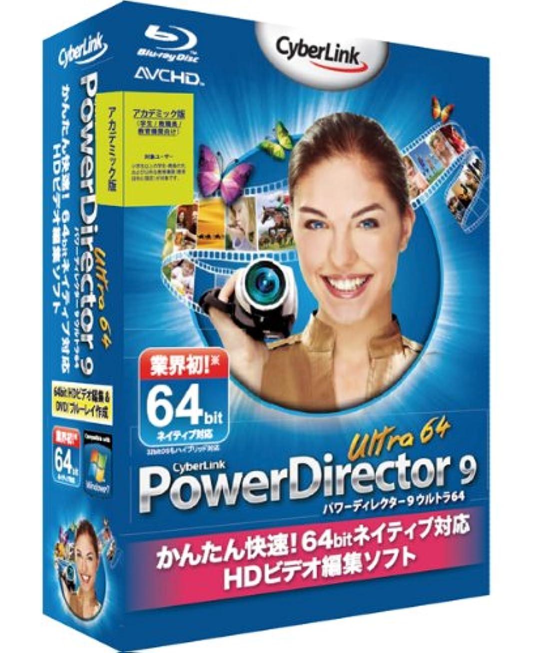 活発意味する荒れ地PowerDirector9 Ultra64 アカデミック版