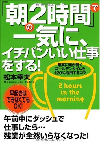 「朝の2時間」で一気に、イチバンいい仕事をする!の詳細を見る