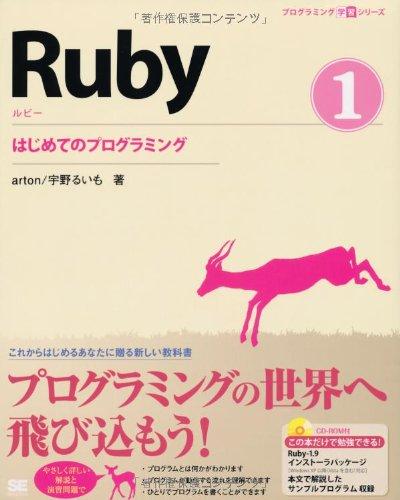 プログラミング学習シリーズ Ruby 1 はじめてのプログラミングの詳細を見る