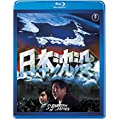 【東宝特撮Blu-rayセレクション】 日本沈没