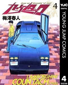 カウンタック 4 (ヤングジャンプコミックスDIGITAL)