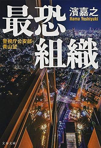 警視庁公安部・青山望 最恐組織 (文春文庫)