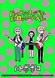 パンクティーンエイジガールデスロックンロールヘブン STORIAダッシュ連載版Vol.23