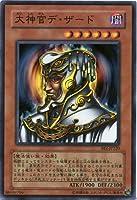【遊戯王】 大神官デ・ザード (スーパー) [BE2-JP220]