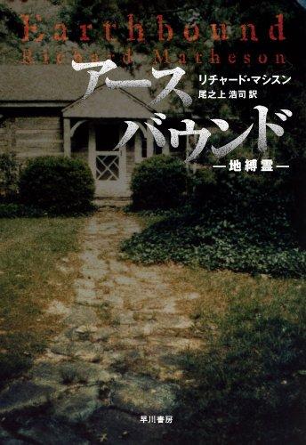 アースバウンド ―地縛霊― (ハヤカワ文庫NV)の詳細を見る