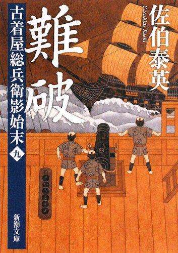 難破―古着屋総兵衛影始末〈9〉 (新潮文庫)