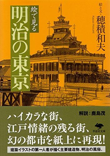 文庫 絵で見る明治の東京  / 穂積 和夫