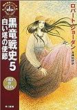 黒竜戦史〈5〉白い塔の使節―「時の車輪」シリーズ第6部 (ハヤカワ文庫FT)