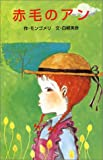 赤毛のアン (ポプラ社文庫―世界の名作文庫)