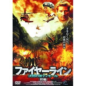 ファイヤーライン 決別の東ティモール 前編 FBXC-003 [DVD]
