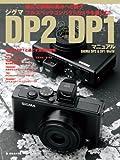 シグマ DP2 & DP1 マニュアル (日本カメラMOOK)