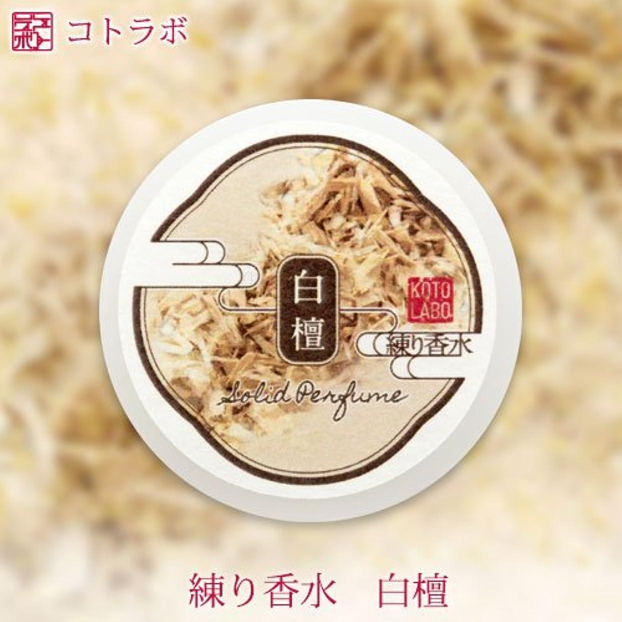 意気込み祖母時間厳守金箔透明練り香水 白檀の香り ソリッドパフューム Kotolabo solid perfume, Sandalwood