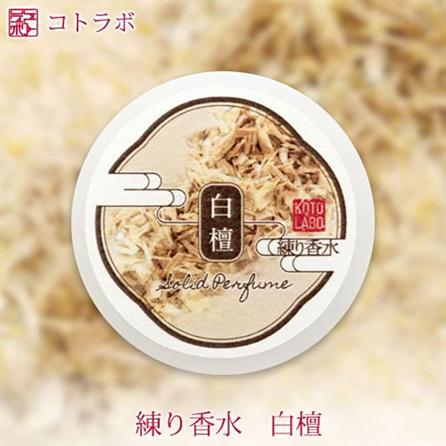 テレビを見る動かすクレーター金箔透明練り香水 白檀の香り ソリッドパフューム Kotolabo solid perfume, Sandalwood
