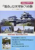 「現存」12天守めぐりの旅: 歴史ある国宝・重文のお城をたずねる