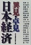 異見・卓見 日本経済