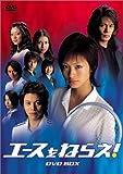 エースをねらえ! DVD-BOX(DVD全般)