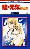 瞳・元気 KINGDOM 4 (花とゆめコミックス)
