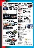 東京モーターショー2019完全ガイド (月刊自家用車増刊2019年12月号) 画像