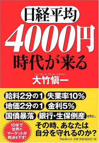 日経平均4000円時代が来るの詳細を見る
