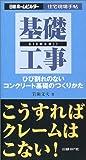 住宅現場手帖 基礎工事 (日経ホームビルダー—住宅現場手帖)