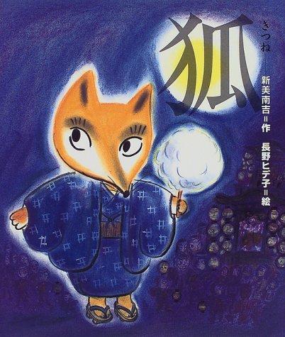 狐 (日本の童話名作選シリーズ)の詳細を見る