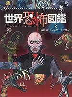 世界恐怖図鑑2吸血鬼・モンスター・ドラゴン
