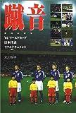 蹴音(しゅうおん)―'02ワールドカップ日本代表リアルドキュメント
