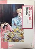 純白の血 / 篠原 烏童 のシリーズ情報を見る