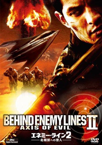 エネミー・ライン2 ―北朝鮮への潜入― [DVD]
