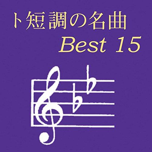 ト短調の名曲 ベスト15