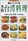 楽しくつくる本格台湾料理—台湾の人気店〈欣葉〉の人気料理 (旭屋出版MOOK—料理と食シリーズ〈特別版〉) [大型本] / 旭屋出版 (刊)