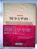 世界文学全集〈第2集 第11巻〉戦争と平和 (1967年)
