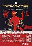 キッド・ピストルズの妄想―パンク=マザーグースの事件簿 (創元推理文庫)