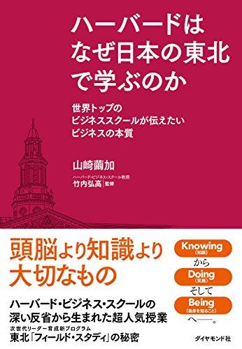 ハーバードはなぜ日本の東北で学ぶのか―――世界トップのビジネススクールが伝えたいビジネスの本質の詳細を見る