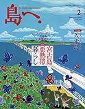 島へ。 Vol.85 2016年 2月号 [雑誌]