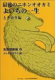 最後のニホンオオカミよいちの一生 ときめき編 (朝のときめく読書シリーズ・スペシャル版) 画像