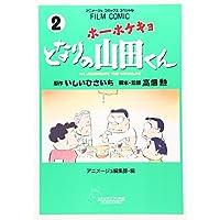 ホーホケキョとなりの山田くん 2 (アニメージュコミックススペシャル フィルムコミック)