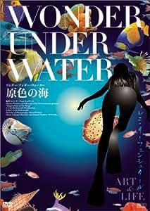 ワンダー・アンダー・ウォーター 原色の海 [DVD]