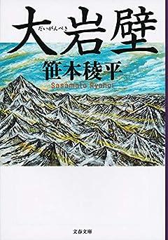 大岩壁 (文春文庫 さ 41-6)