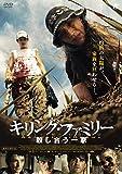 キリング・ファミリー 殺し合う一家[DVD]
