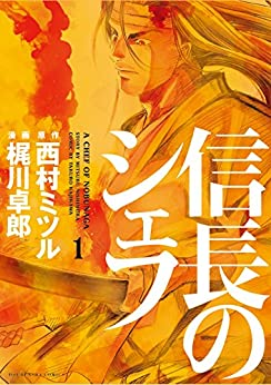 [西村ミツル]の信長のシェフ 1巻 (芳文社コミックス)