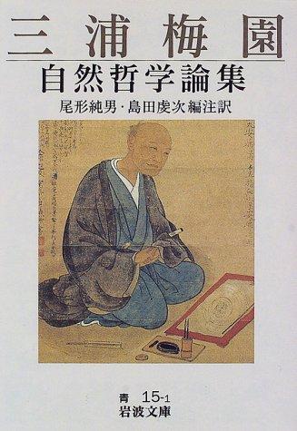 三浦梅園自然哲学論集 (岩波文庫)の詳細を見る