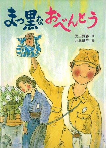 まっ黒なおべんとう (新日本にじの文学)の詳細を見る