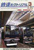 鉄道ピクトリアル 2013年 03月号 [雑誌]