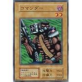 【シングルカード】 コマンダー 型番なし(遊戯王OCG 第1期シリーズ Vol.6)【 ノーマル】