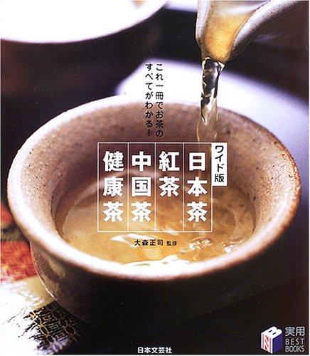 ワイド版 日本茶・紅茶・中国茶・健康茶—これ一冊でお茶のすべてがわかる! (実用BESTBOOKS)
