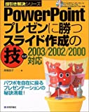PowerPoint プレゼンに勝つスライド作成の技 2003/2002/2000対応 (技引き解決シリーズ)