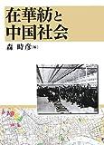 在華紡と中国社会