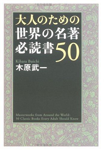 大人のための世界の名著 必読書50の詳細を見る